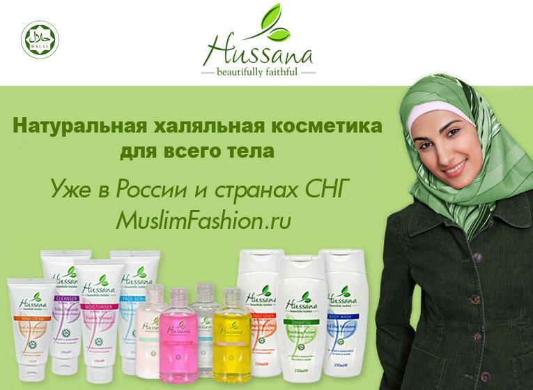 Халяльная косметика Hussana