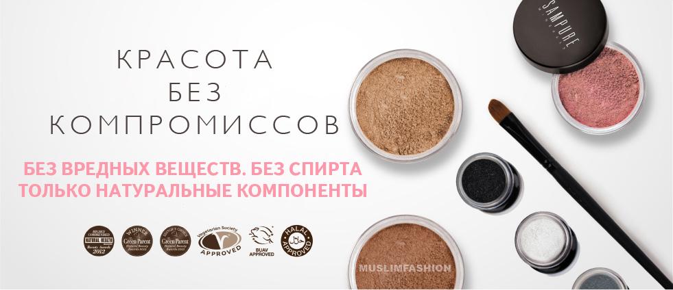 Халяльная косметика Sampure Minerals (Samina Pure Minerals)