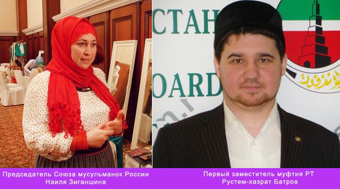 Наиля Зиганшина и Рустам хазрат Батров