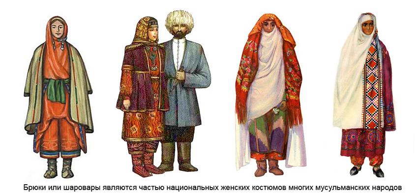 Женские брюки в национальных костюмах мусульманок