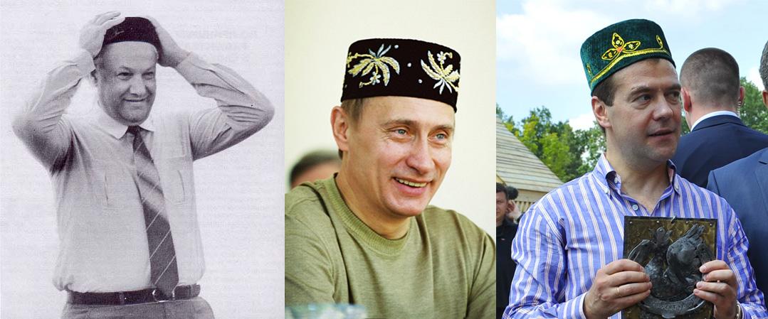 Российские президенты в тюбетейках: Ельцин, Путин, Медведев