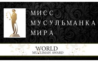 История и правила конкурса Мисс Мусульманка мира