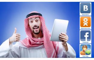 Мусульмане в социальных сетях: можно или нельзя?