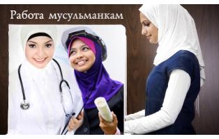 Работа и мусульманка. Какие профессии выбирают мусульманки