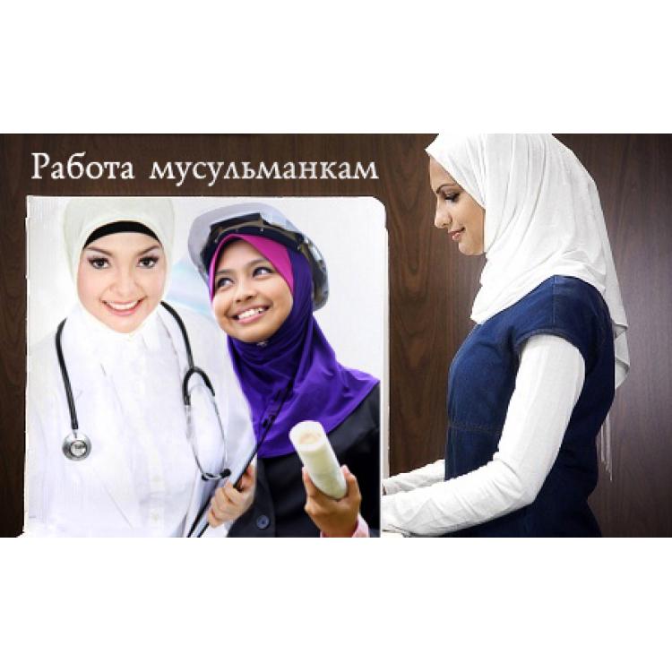 Что из косметики можно мусульманке